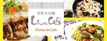 しまでCafe