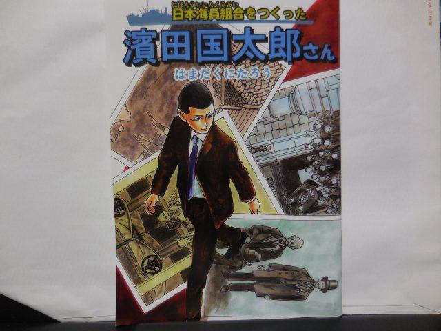 「濱田国太郎」氏の生涯が漫画に